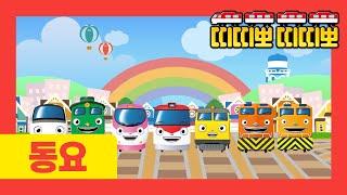 띠띠뽀 BEST 동요 L 띠띠뽀와 기차 친구들 L 띠띠뽀 노래방 L 어린이 동요 L 띠띠뽀 띠띠뽀 | 꼬마버스 타요