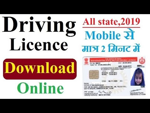 How To Download Driving Licence Online For All State 2019,download Driving Licence Online