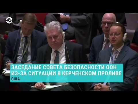 Кризис в Керченском проливе: обсуждение в Совбезе ООН | 26.11.18