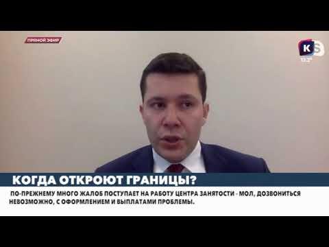 Интервью с Губернатором Калининградской области Антоном Алихановым
