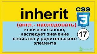 ⁂17. inherit ключевое слово, наследует значение свойства у родительского элемента. CSS3.  Уроки