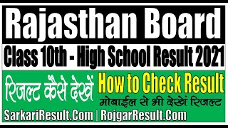 Rajasthan Board Class 10th Result 2021   Kaise Dekhe   Secondary Exam   High School   Raje Board