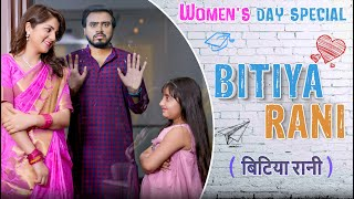 Bitiya Rani - Amit Bhadana - International Women's Day