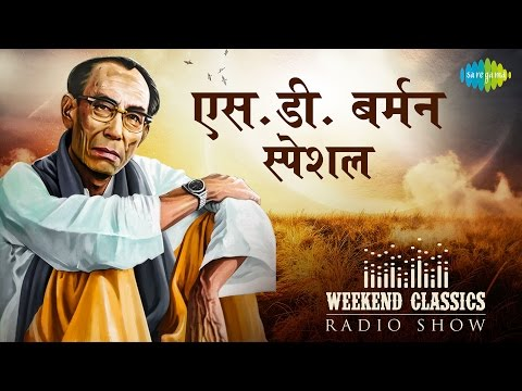 Weekend Classic Radio Show | S.D. Burman Special | इस. डी. बर्मन स्पेशल  | HD Songs