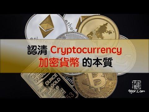 認清cryptocurrency加密貨幣的本質