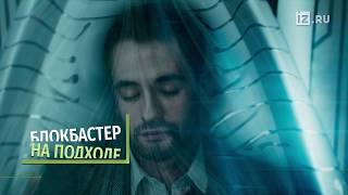 Появился трейлер фильма Бондарчука «Вторжение»