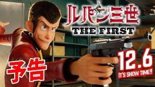 映画-ルパン三世-the-first-予告