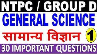 General Science सामान्य विज्ञान Hindi & English / Part 1 / Download PDF for SSC, Railway Exam 2019