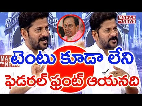 Revanth Reddy Funny Comments On KCR's Fedarel Front | TS Elections 2019 | Mahaa News