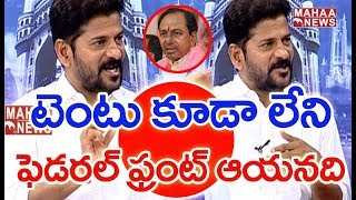Revanth Reddy Funny Comments On KCR\'s Fedarel Front | TS Elections 2019 | Mahaa News