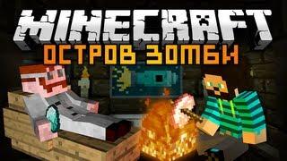 Minecraft: Секреты Острова Зомби #9 [СПАААТЬ!!!](РЕКЛАМА* http://www.youtube.com/user/BartChannelMinecraft *РЕКЛАМА* http://www.youtube.com/user/OcelotGame Если вам понравилось , не забудьте ..., 2013-03-10T07:08:07.000Z)