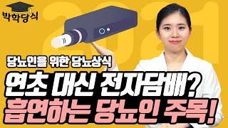 당뇨발저림에 전자담배가 일반담배보다 더 안 좋다구요? …