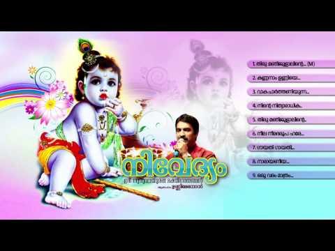 നിവേദ്യം | NIVEDHYAM | Hindu Devotional Songs Malayalam | Sree Guruvayoorappa Audio Jukebox