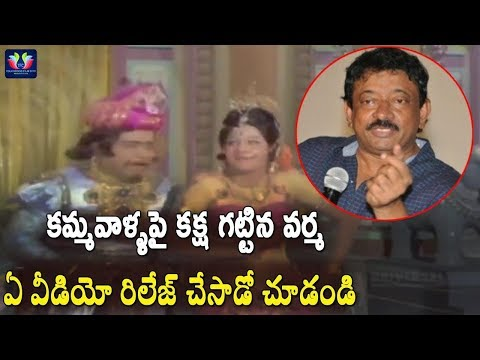 RGV Controversial Comments On Kamma Caste || Telugu Full Screen