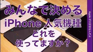 <アンケート>iPhoneは今どれを使ってる?一番好きなのはどれ?みんなで決めるiPhone人気機種・2020年3月