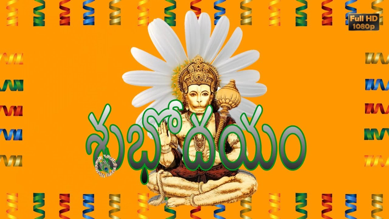 Good Morning Wishes In Telugu Good Morning God Images Whatsapp
