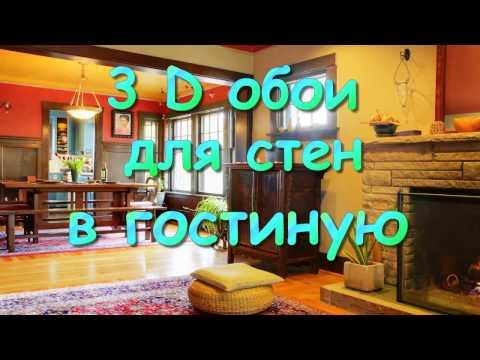 3 D обои в гостиную