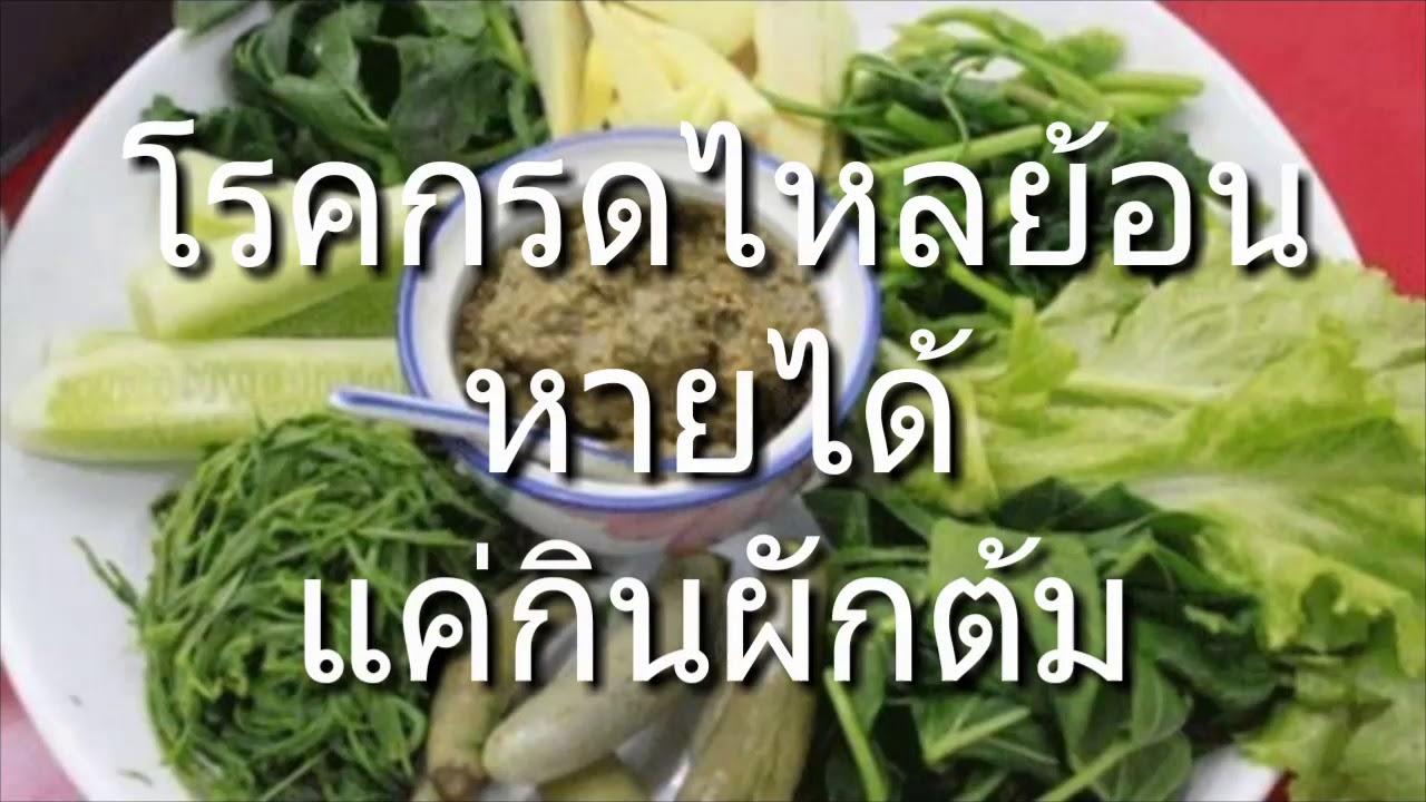 โรคกรดไหลย้อนหายได้ เพียงกินแค่ผักต้มแบบนี้