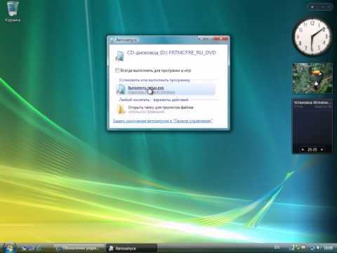 Обновление редакции Windows Vista