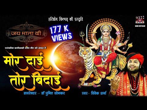 मोर दाई  तोर  बिदाई  {Mor Dai Tor Bidai}  -Chhattisgarhi Sewa Geet -Singer Vivek Sharma
