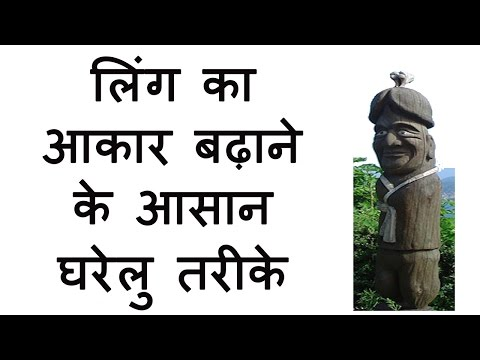 How To Naturally Increase Penile Size Video In Hindi
