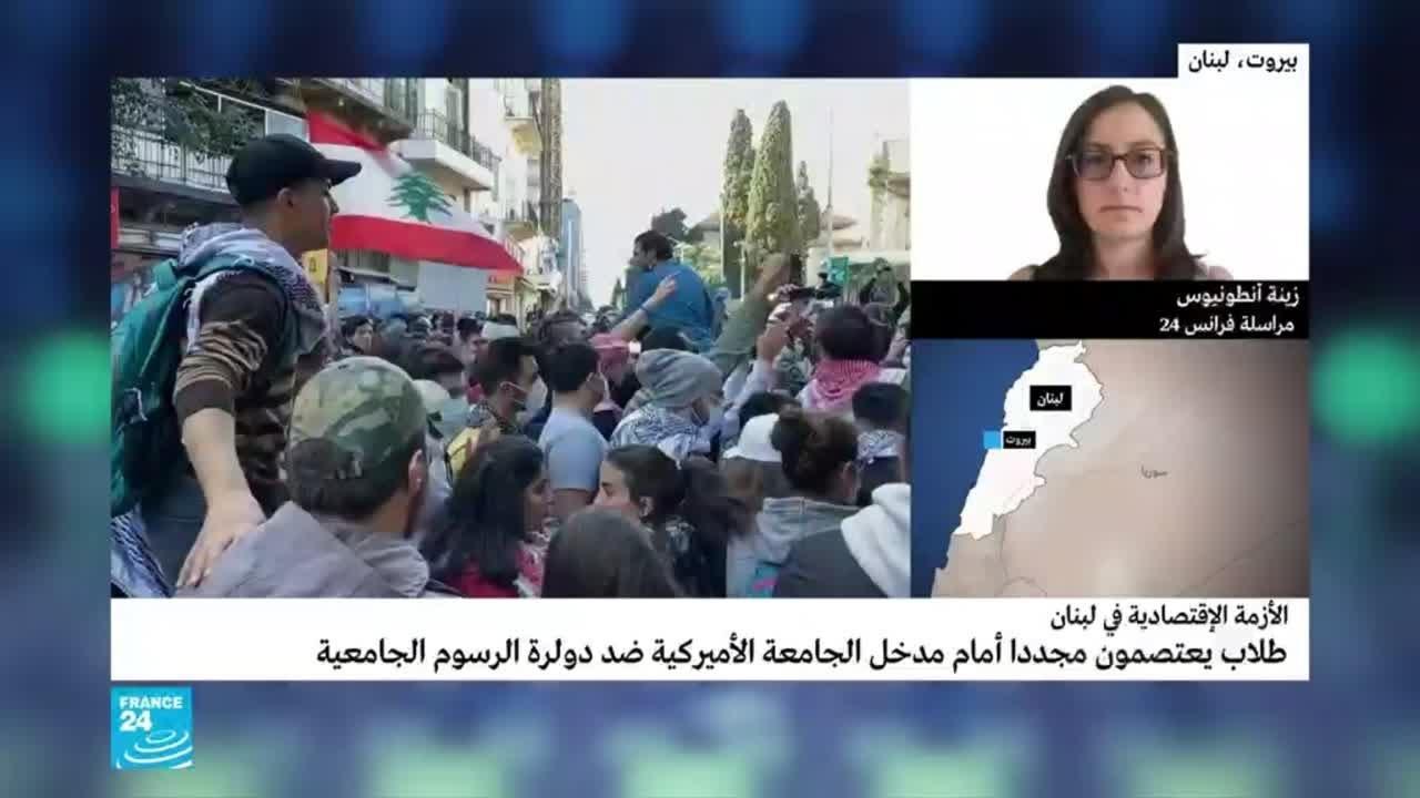 لبنان: طلاب يعتصمون أمام الجامعة الأمريكية في بيروت ضد رفع الرسوم الجامعية
