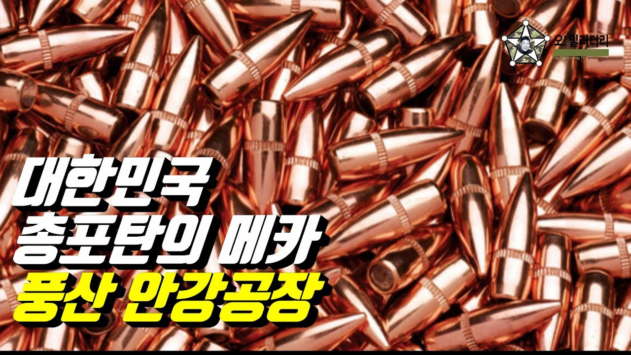 [오!밀리터리] 대한민국 총포탄의 메카, 풍산 안강공장 소개영상