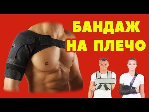 Как одеть бандаж на плечевой сустав и руку