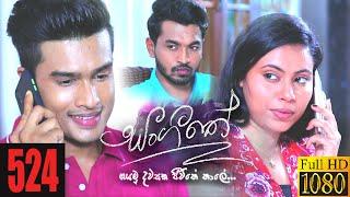 Sangeethe | Episode 524 26th April 2021