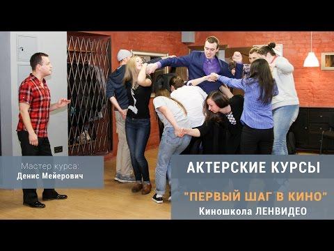 Курсы и уроки актерского мастерства для начинающих в Санкт
