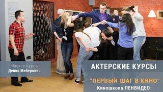 Курсы актерского мастерства в Питере