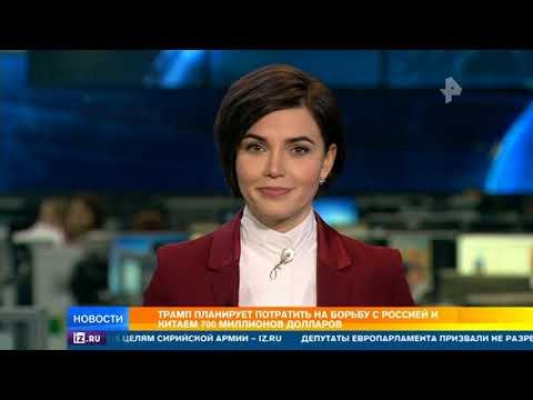 РЕН-ТВ Утренние новости. От 11.02.2020