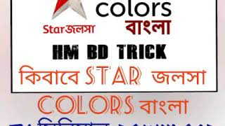 How to download Bengali Serial (Natok) | New way #BanglaSerialdownload