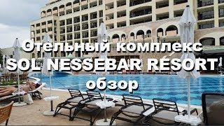 sOL NESSEBAR RESORT / обзор отельного комплекса / Солнечный берег / Болгария / Несебр