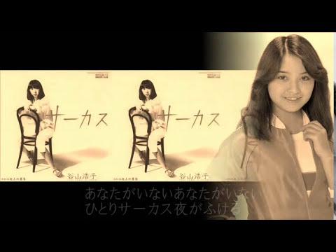サーカス+ひとりぼっちのサーカス(浩子・ひとみ)