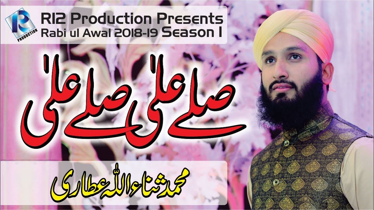 Download Sally Ala Sally Ala by Sanaullah Qadri Attari