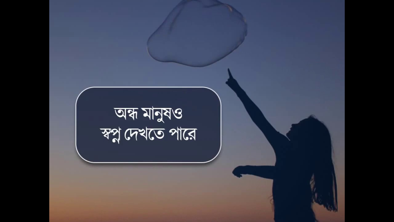 Bengali Motivational Quotes 5 Youtube