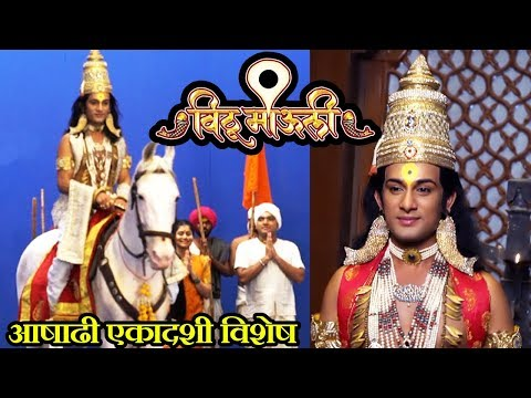 Vithu Mauli   आषाढी एकादशी   Special Video   Jwellery Of Vitthal & Ekadashi Episode   Star Pravah thumbnail