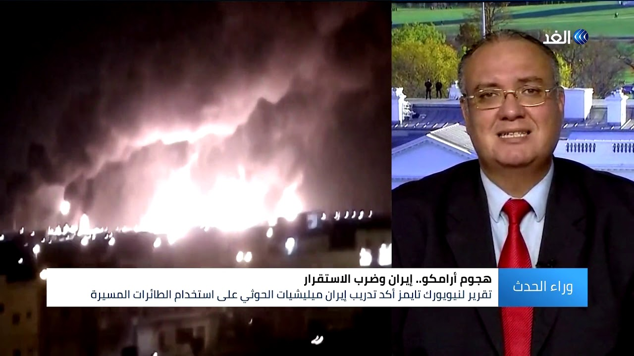 قناة الغد:بعد هجوم أرامكو.. ما الذي يمنع واشنطن من توجيه ضربة عسكرية لطهران؟