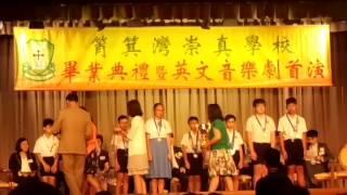筲箕灣崇真學校2O16(頒獎禮) 陳俊穎/姚卓嵐