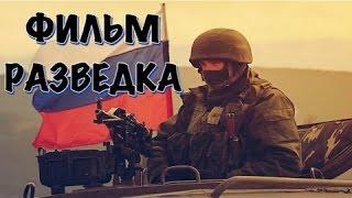 """ФИЛЬМ  """"РАЗВЕДКА""""  Русские боевики, криминальные фильмы, новинки 2016"""