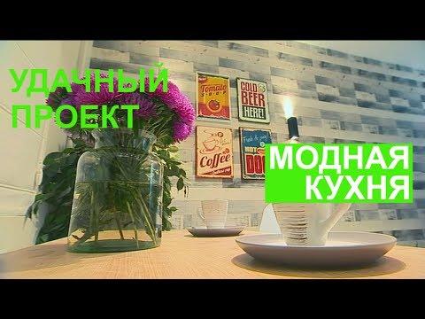 Кухня с современным интерьером - Удачный проект - Интер