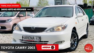 Обзор Toyota Camry (2.4 л.) 2003 на авторынке в г. Хабаровск. Автомобили с пробегом по РФ из Японии