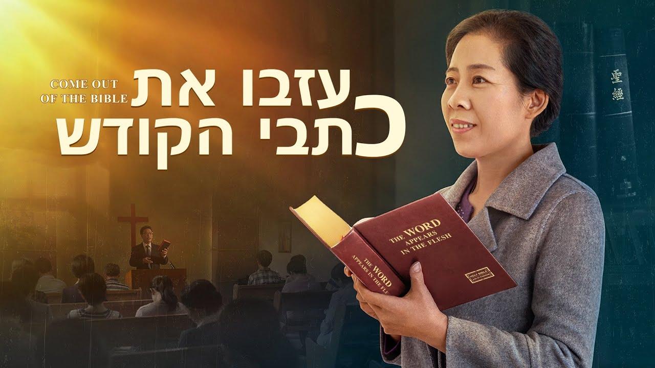 2021 סרט משיחי   'עזבו את כתבי הקודש'