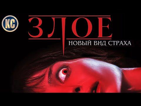 ЗЛОЕ 2021 - Обзор Фильма Ужасов Джеймса Вана | НОВОЕ СЛОВО В ЖАНРЕ ХОРРОР | ОСОБОЕ МНЕНИЕ - Видео онлайн