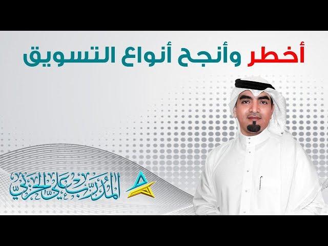 التسويق بالمحتوى أو تسويق المحتوى - المدرب علي الحربي