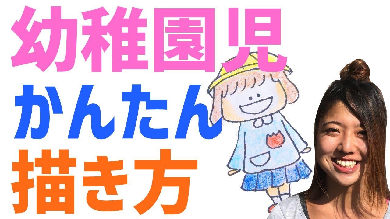 女の子 幼稚園児 のイラスト 誰でも簡単に描ける描き方 Youtube