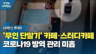 '무인 단말기' 카페·스터디카페, 코로나19 방역 관리…