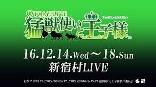 日時:12/14(水)~12/18(日) 劇場:新宿村LIVE 出演:白河優菜、丹野延...