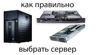 Как Правильно Выбрать Сервер 2019. Сервер Выбрать пк